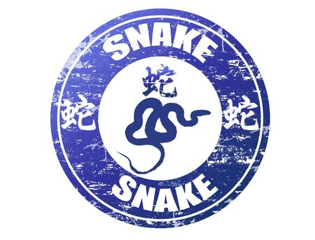 chinese postage stamp: Snake chinese zodiac sign in grunge rubber stamp Stock Photo