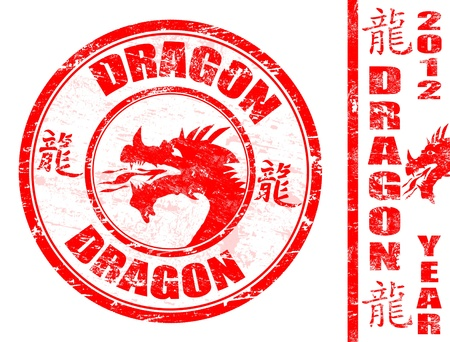 chinese postage stamp: Dragon chinese zodiac sign in grunge rubber stamp