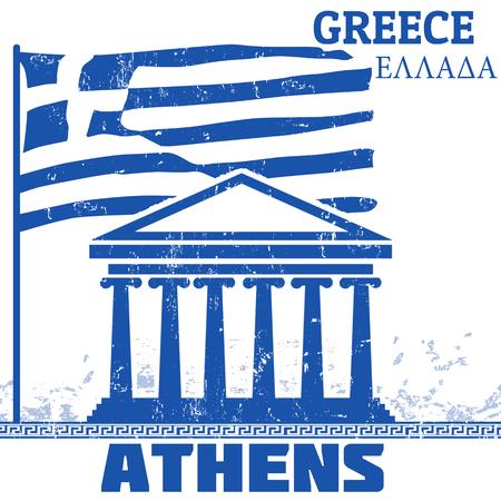antigua grecia: Cartel de Grunge con el nombre de Atenas, Grecia, ilustración vectorial Vectores