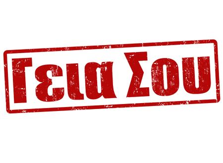 addio: Grunge timbro di gomma con la parola addio in lingua Greeek, illustrazione vettoriale Vettoriali