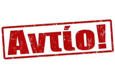 addio: Grunge timbro di gomma con la parola addio, (in greco), illustrazione vettoriale