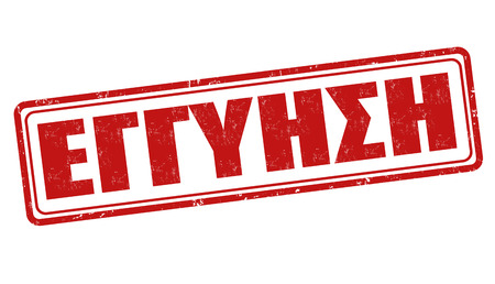 surety: Warranty grunge rubber stamp in greek language, vector illustration Illustration