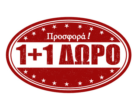 get one: Offer buy one get one free in greek language  grunge rubber stamp on white illustration