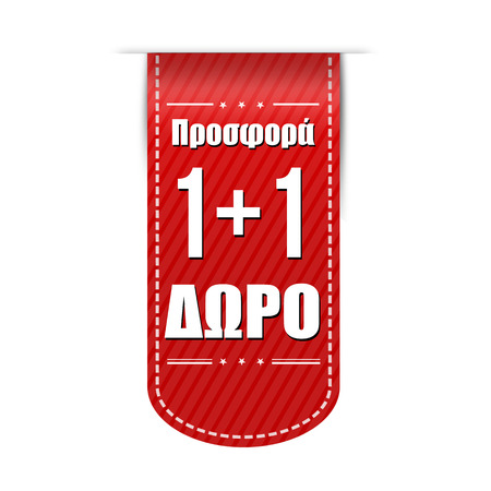 get one: Offer buy one get one free in greek language  banner design over a white background