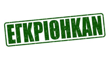 accredit: Approved grunge rubber stamp on white ( in greek language), vector illustration Illustration