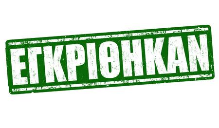 approbation: Approvato timbro di gomma grunge su bianco (in greco), illustrazione vettoriale