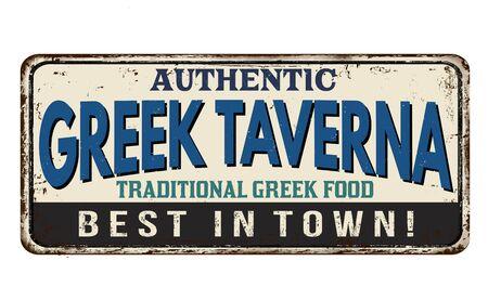 Authentische griechische Taverne Vintage rostiges Metallschild auf weißem Hintergrund, Vektorillustration Vektorgrafik