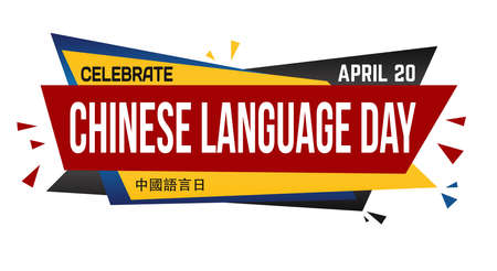 Chinese language day banner design on white background, vector illustration