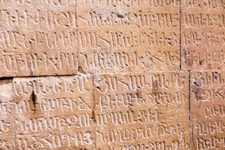 ノラバンク修道院、 アルメニア - 9月 18, 2017: アルメニアのシュニク州の有名なノラバンク修道院のランドマークの内部, 修道院の壁に碑文や看板