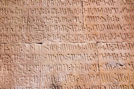 ノラバンク修道院、 アルメニア - 9月 18, 2017: アルメニアのシュニク州の有名なノラバンク修道院のランドマークの内部, 修道院の壁に碑文や看板 写真素材 - 91152713