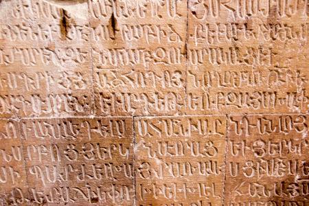 Syunik 州のアルメニア、碑文、修道院の壁上の標識で有名なシルクロード時代の旅人修道院ランドマークのシルクロード時代の旅人修道院、アルメニア - 2017 年 9 月 18 日: インテリア 写真素材 - 90643691