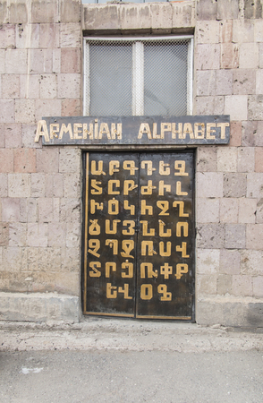 metal door with an armonian alphabet made of attached metal plates Imagens