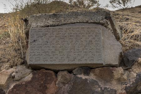 Fortress Erebuni in Yerevan on cloudy day. Armenia, Cuneiform writing on a stone slab