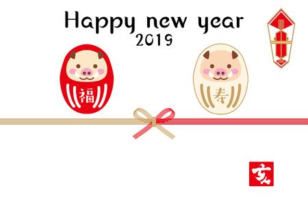 japanese boar traditional postcard 2019 Illustration