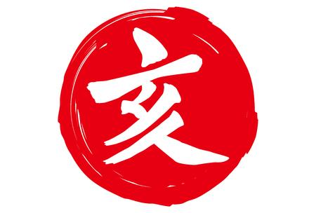 japanese new years card boar kanji Illustration