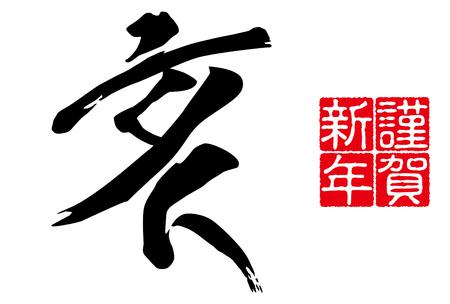 japanese new years card boar kanji Vector Illustration