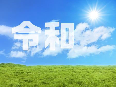 blue sky and Reiwa Japanese-Reiwa is the new era of Japan