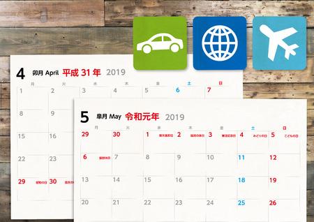 Japan Heisei and Reiwa 2019 Calendar-Travel Icons-Wood Background-Reiwa is Japans new era-Golden week is Japanese holiday Фото со стока