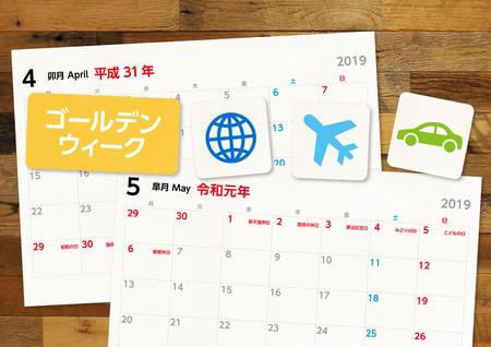 Japan Heisei and Reiwa 2019 Calendar-Travel Icons-Wood Background-Reiwa is Japan's new era-Golden week is Japanese holiday Фото со стока - 121400812