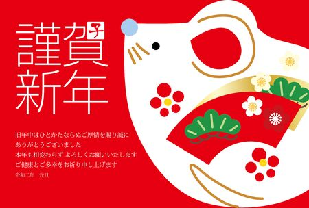 Japanese new years card in 2020.Reiwa is Japanese new era. Kinga-Shinnen means happy new year. Ko is Zodiac signs.