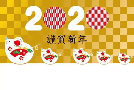 Japanese new years card in 2020.Reiwa is Japanese new era. Kinga-Shinnen means happy new year. Ko is the zodiac.