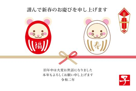 Japanese new years card in 2020.Reiwa is Japanese new era. Kinga-Shinnen means happy new year. Ko is the zodiac.
