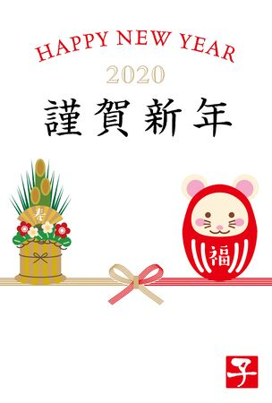 Japanese new years card in 2020.