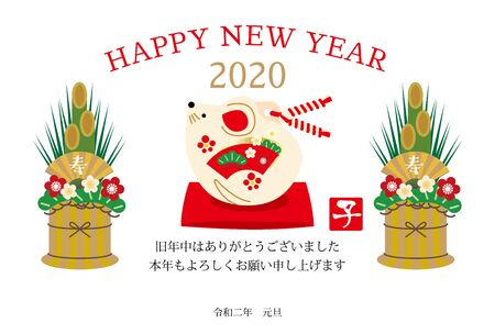 Japanese new years card in 2020.Reiwa is Japanese new era. Kinga-Shinnen means happy new year.