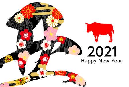 The Year of the Ox in 2021 - Japanese calligraphy