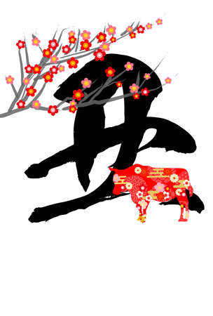 "Year of the Ox card 2021 - Brushstrokes and a silhouette of an ox.The character in the work means ""cow"" in Japanese."