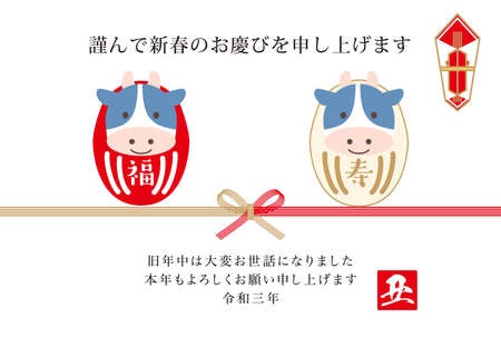2021 Year of the Ox card - Japanese Ribbon and a white background