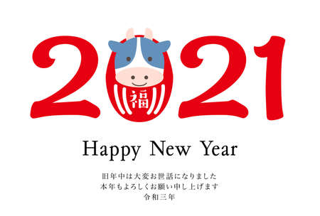 Year of the Ox in 2021 - white background Stock fotó - 155416383