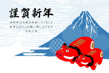 2021 New Year's card - japanese style painting Mt.Fuji.The characters on the artwork mean