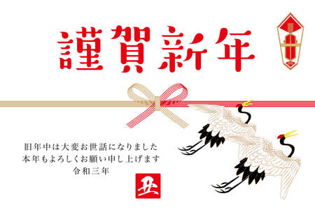 Japanese Ribbon and a white background.The characters on the artwork mean