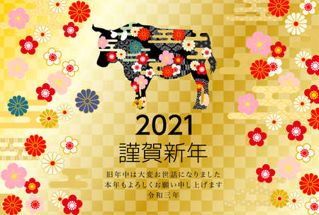 2021 Year of the Ox Greeting Cards in Japan.