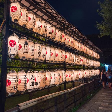 Lamps at Night in Kyoto, Japan Reklamní fotografie