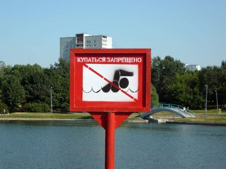 swim prohibitory sign at summer sunny day photo