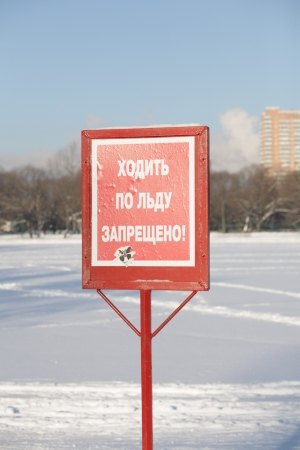 prohibitory sign at winter sunny day photo