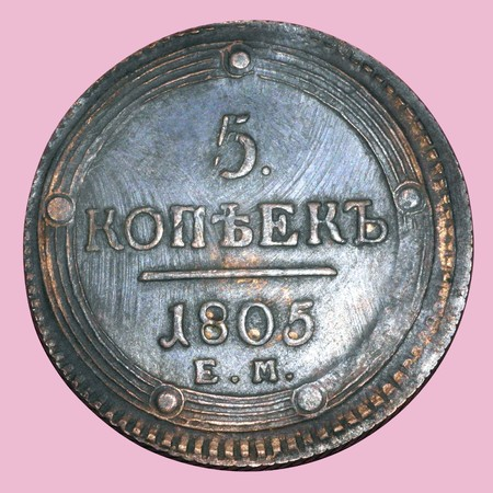 1805 Russia 5 KOPEKS COIN isolated on pink Imagens - 122979078