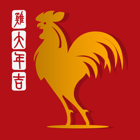 vector art: 2017 Happy Chinese New Year. Year of the rooster. Red rooster in paper cut art. Chinese word mean Rooster year with success. Vector Illustration. Illustration