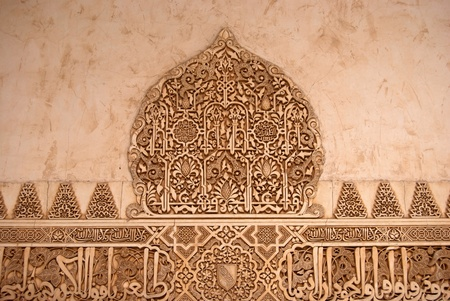Ground Nazari (Arabic) carved on a wall of the palace of the Alhambra nazaries Granada
