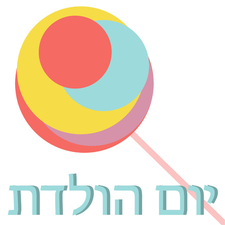 Birthday card with colorful circles in hebrew - Vector illustration Illustration