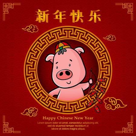 greeting card chinese new year with cartoon pig illustration, chinese character font is mean happy chinese new year Illustration