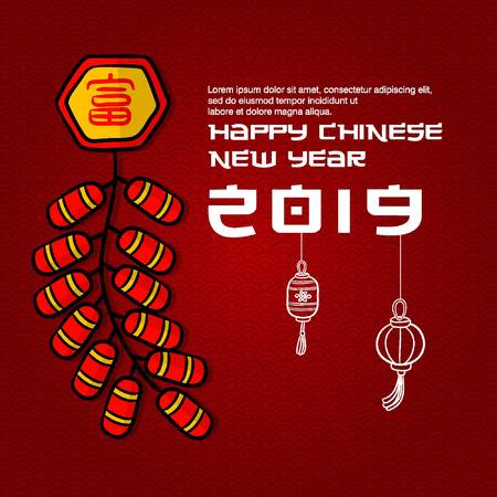 greeting card chinese new year vector, poster or banner design, chinese font is mean lucrative