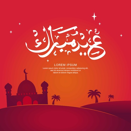 eid mubarak calligraphy, greeting card with desert background and mosque, arabic calligraphy is mean happy islamic big day