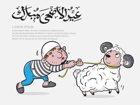 biglietto di auguri felice eid adha mubarak con illustrazione di cartoni animati, sacrificio animale, calligrafia araba significa felice eid adha Vettoriali