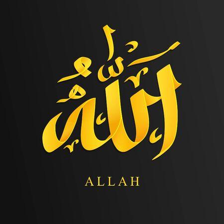 1 from 99 Names of Allah. Arabic Asmaul husna, the greatest name Ilustração