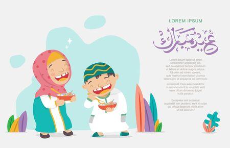 couple cute cartoon happy family eid mubarak ( arabic calligraphy means happy eid mubarak )