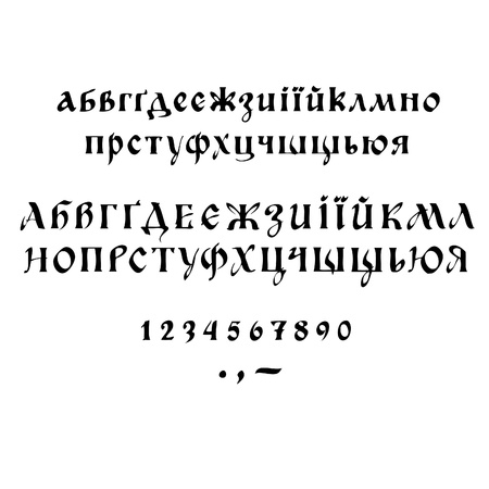 cyrillic: Vector calligraphy alphabet CYR on a white background