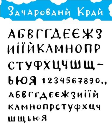 cyrillic: Vector calligraphy alphabet cyrillic on a white background Illustration